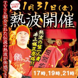 1/31(金)17時~「熱波師・井上勝正のサウナロウリュ熱波」開催します!