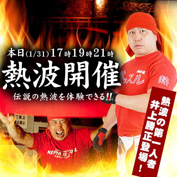 本日(17時、19時、21時)熱波師井上氏によるサウナロウリュ開催