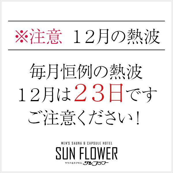 12月の熱波は23日です。