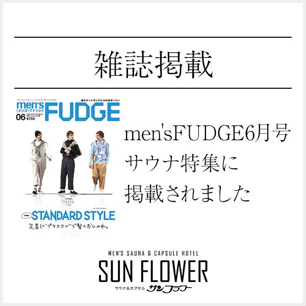 「men'sFUDGE 6月号」のサウナ特集に掲載されました