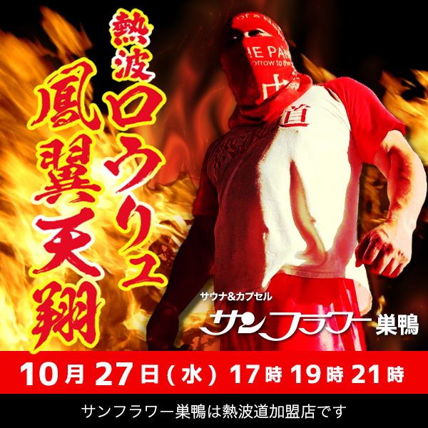 10/27(水)井上熱波師によるロウリュ熱波を開催